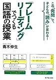 「フレームリーディング」でつくる国語の授業