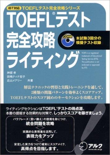iBT対応 TOEFLテスト完全攻略ライティング (TOEFLテスト完全攻略シリーズ)の詳細を見る