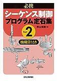 日刊工業新聞社 熊谷 英樹 必携 シーケンス制御プログラム定石集Part2―機構図付き―の画像