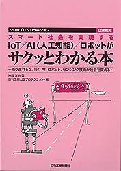 スマート社会を実現する IoT/AI(人工知能)/ロボットがサクッとわかる本 (シリーズITソリューション企業総覧)