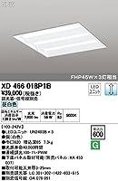 オーデリック 店舗・施設用照明 テクニカルライト ベースライト【XD 466 018P1B】XD466018P1B