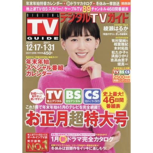 デジタルTVガイド関西版 2017年 02 月号 [雑誌]