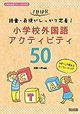 1日10分 語彙・表現がしっかり定着! 小学校外国語アクティビティ50 (小学校英語サポートBOOKS)