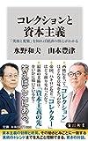 コレクションと資本主義 「美術と蒐集」を知れば経済の核心がわかる (角川新書) 画像