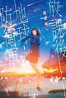 [笹本祐一] 放課後地球防衛軍 第01巻