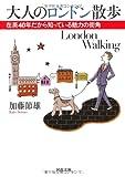 大人のロンドン散歩 ---在英40年だから知っている魅力の街角 (河出文庫)