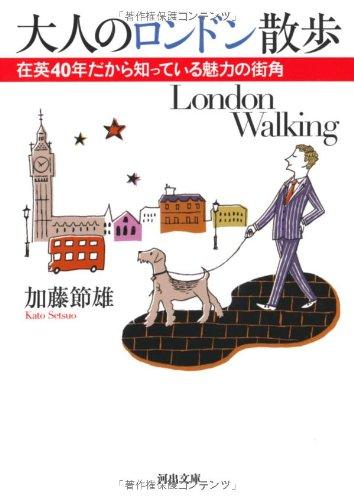 大人のロンドン散歩 ---在英40年だから知っている魅力の街角 (河出文庫)の詳細を見る
