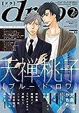drap 2019年02月号 [雑誌] (drapコミックス)