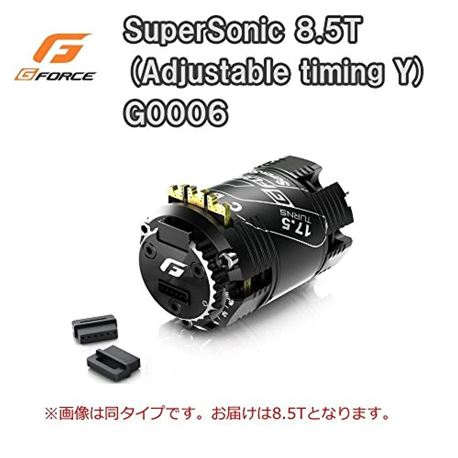 G-FORCE ジーフォース SuperSonic 8.5T(Adjustable timing Y) G0006