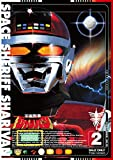 宇宙刑事シャリバン VOL.2 [DVD]