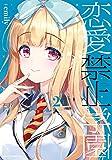 恋愛禁止学園 2 (MFC キューンシリーズ)