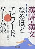 漢詩・漢文なるほどエピソード&ゲーム集―漢字オタクも大満足