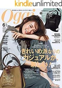 Oggi (オッジ) 2020年 6月号 [雑誌]