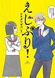 えじぷり!(1) (裏少年サンデーコミックス)