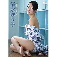 清水ゆう子/cattleya