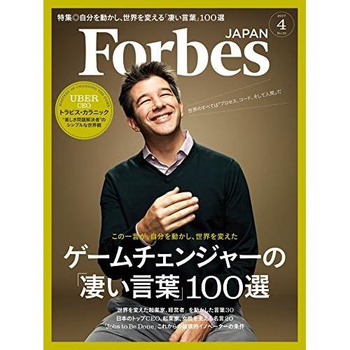 ForbesJapan (フォーブスジャパン) 2017年 04月号 [雑誌]