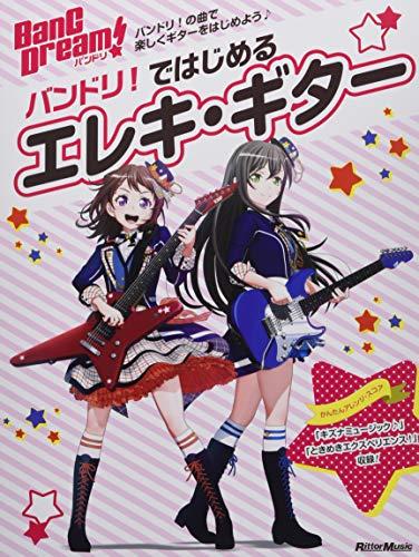 バンドリ! ではじめるエレキ・ギター (リットーミュージック・ムック)