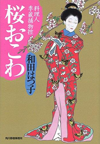桜おこわ 料理人季蔵捕物控 (ハルキ文庫 わ 1-35 時代小説文庫 料理人季蔵捕物控)の詳細を見る