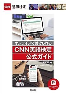 [音声データ付き]オンラインで受けられる CNN英語検定公式ガイド
