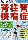 自力で克服! 脊柱管狭窄症(せきちゅうかんきょうさくしょう) (TJMOOK)