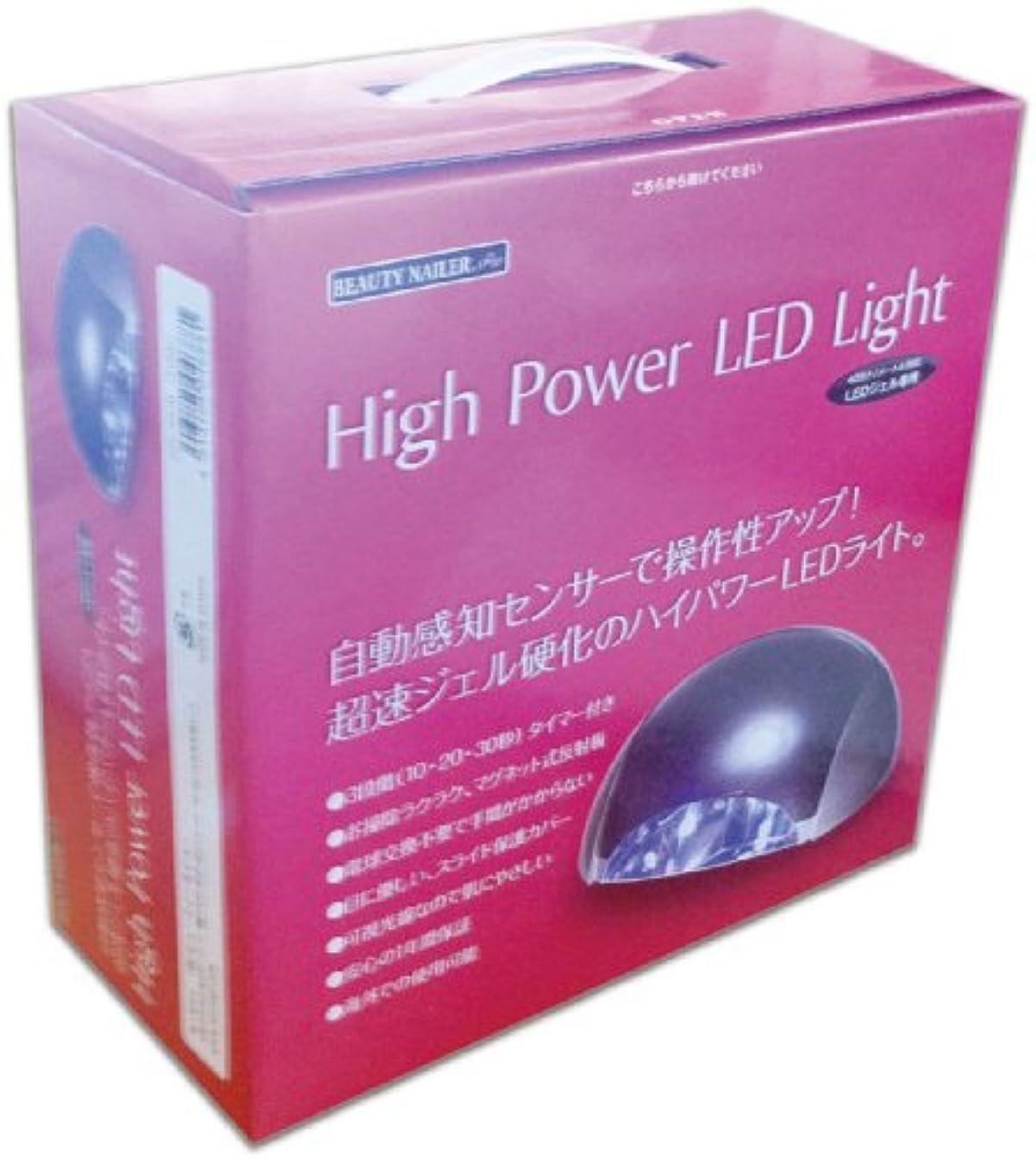 拡大する創造広げるビューティーネイラー ハイパワーLEDライト HPL-40GB パールブラック