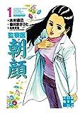 監察医 朝顔1 (実業之日本社文庫POD版)