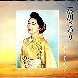 石川さゆり/スーパー・ベスト・コレクション