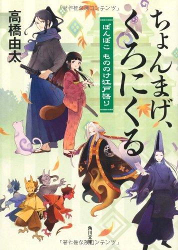 ちょんまげ、くろにくる ぽんぽこ もののけ江戸語り (角川文庫)の詳細を見る