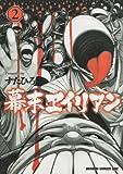 幕末ヱイリアン 2 (ドラゴンコミックスエイジ す 1-2-2)