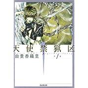 天使禁猟区 (第1巻) (白泉社文庫)