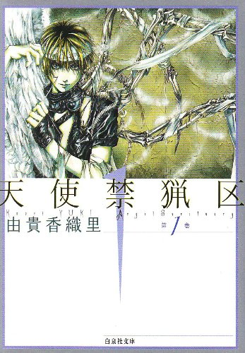 天使禁猟区 (第1巻) (白泉社文庫)の詳細を見る
