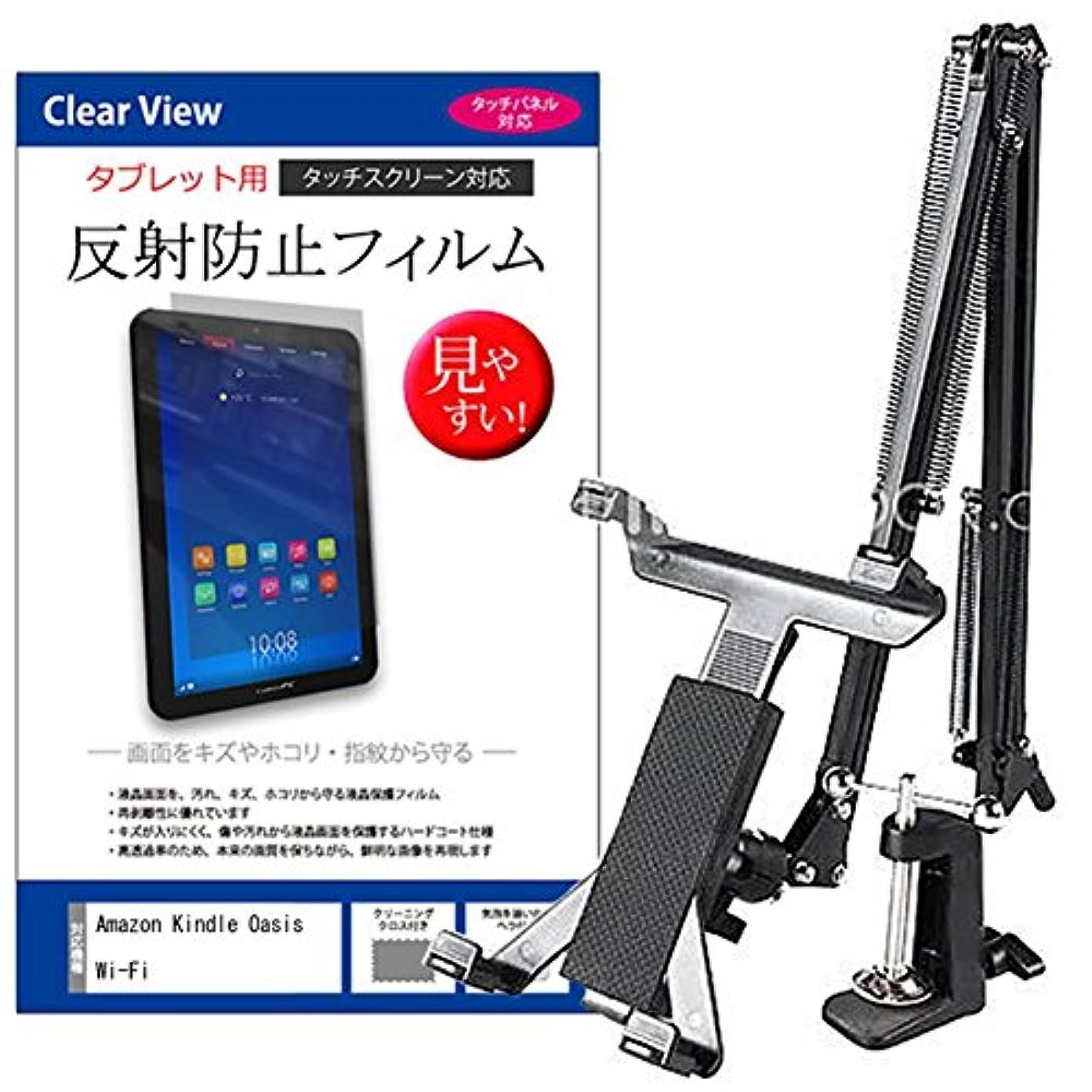温度計配当無駄メディアカバーマーケット Amazon Kindle Oasis Wi-Fi[6インチ(1448x1072)]機種用 【クランプ式 アームスタンド と 反射防止液晶保護フィルム のセット】 デスク天板に取付