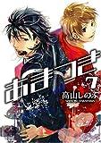 あまつき (7) (IDコミックス ZERO-SUMコミックス)