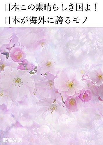 日本この素晴らしき国よ!日本が海外に誇るモノ