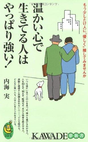 """温かい心で生きてる人はやっぱり強い!―もう少しだけ人に""""優しく""""接してみませんか (KAWADE夢新書)の詳細を見る"""