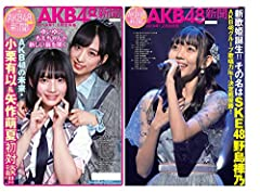 AKB48Group新聞 2019年1,2月合併号 (限定生写真1枚セット)