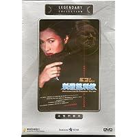 Black Cat 2: Assassination of President Yeltsin (Legendary Collection Edition) Remastered DVD