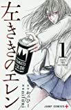 左ききのエレン 1 (ジャンプコミックス)