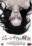 ジェーン・ドウの解剖[DVD]