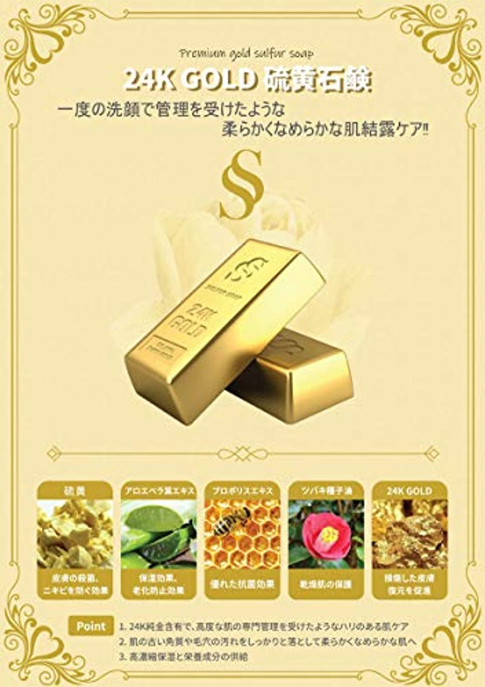 魅力的石炭避ける24Kゴールドバー 石鹸 植物性硫黄/24K SAKURA