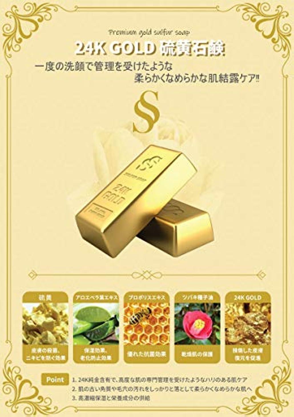 除去成功するファン24Kゴールドバー 石鹸 植物性硫黄/24K HINOKI