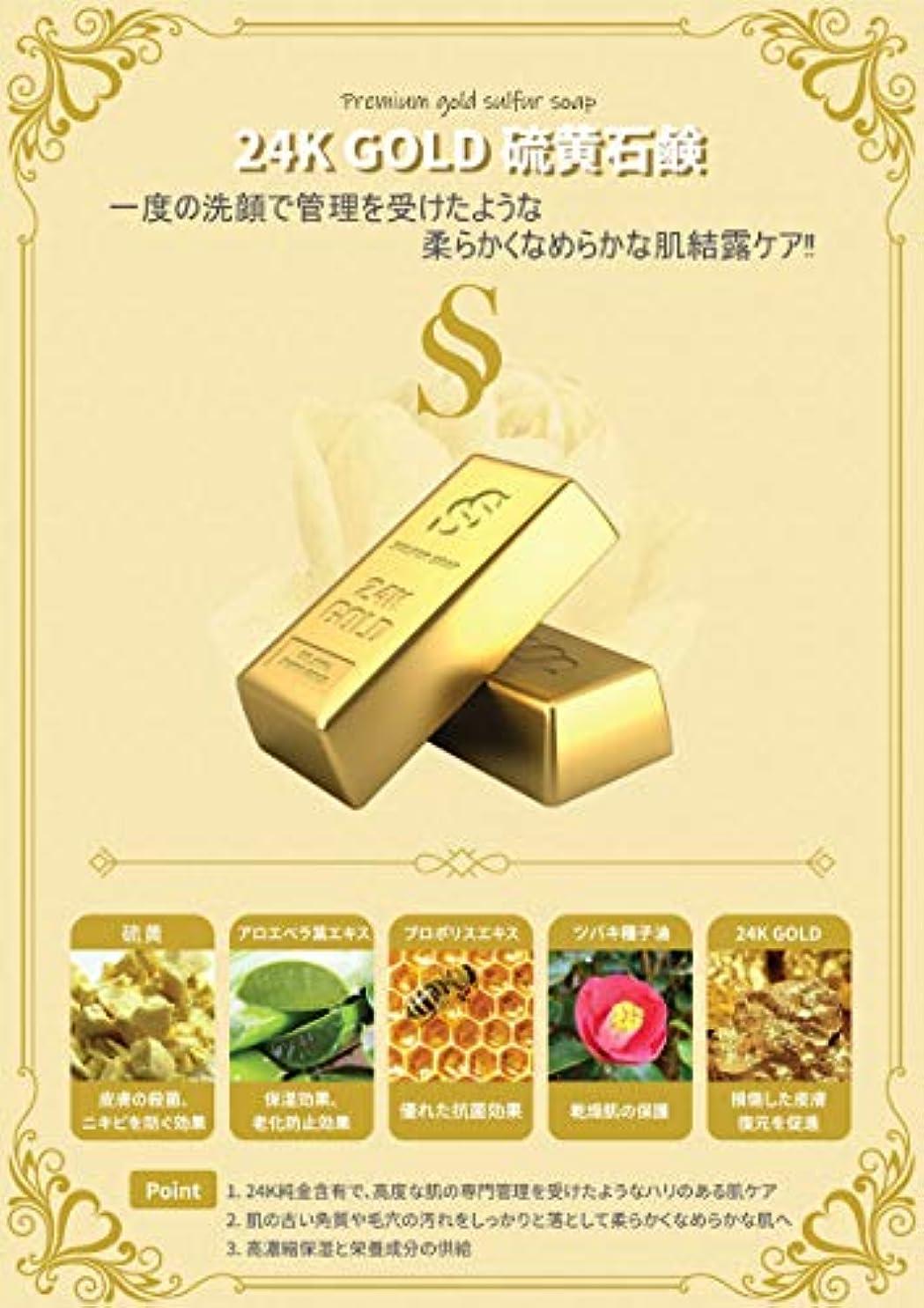 くしゃくしゃタイムリーな派生する24Kゴールドバー 石鹸 植物性硫黄/24K HINOKI