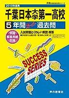 C 5千葉日本大学第一高等学校 2019年度用 5年間スーパー過去問 (声教の高校過去問シリーズ)