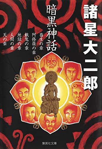 暗黒神話 (集英社文庫(コミック版))の詳細を見る