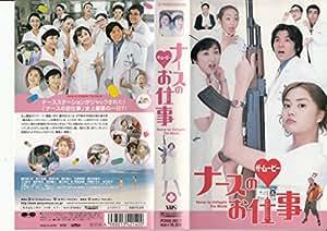ナースのお仕事 ザ・ムービー [VHS]