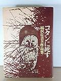 コタンに死す—鳩沢佐美夫作品集 (1973年)