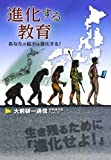 大前研一通信特別保存版 Part.VI 「進化する教育 あなたの脳力は進化する!」 (大前研一通信・特別保存版)