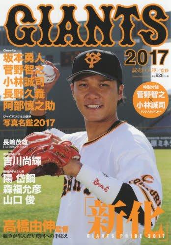 GIANTS 2017 新化 (YOMIURI SPECIAL 107)