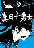 真田十勇士 (小学館文庫)