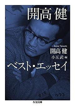 開高健ベスト・エッセイ (ちくま文庫)